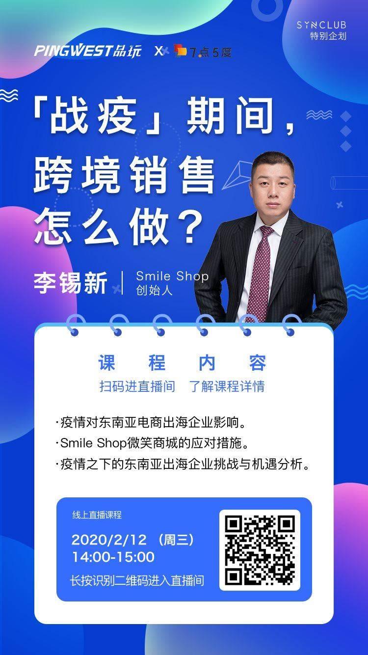 海报-李锡新.png