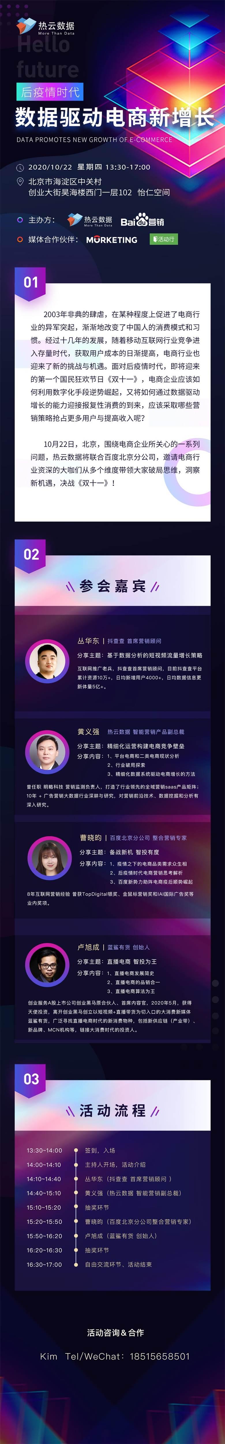10月22北京二维码.jpg