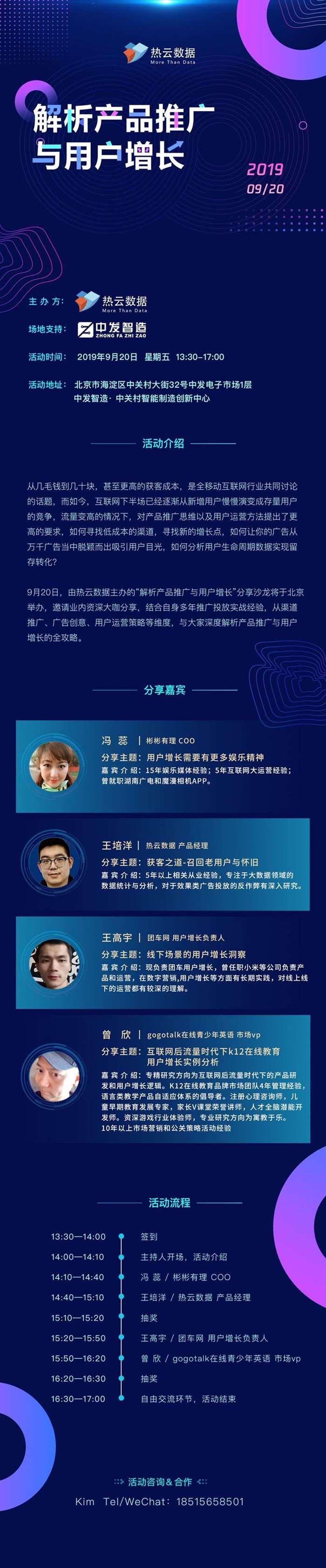 9月20日北京长图.jpg