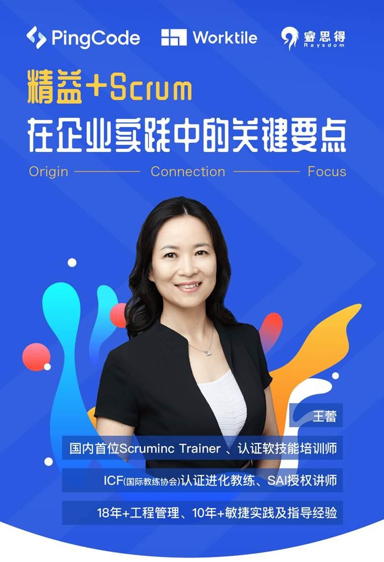 活动行王蕾新海报.png