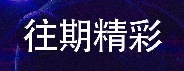 往期精彩.jpg