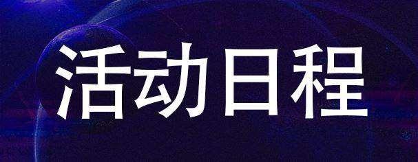 活动日程.jpg