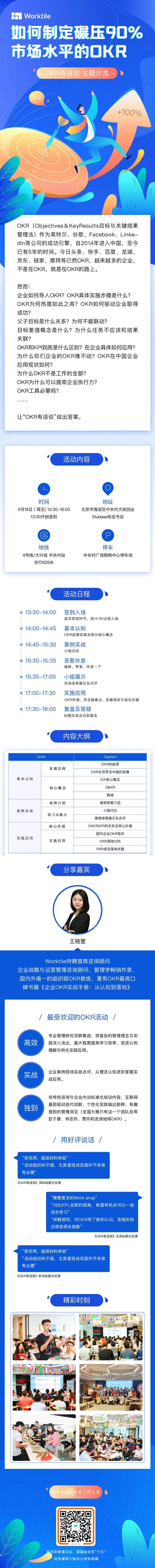 20200918晓萱-北京站.png