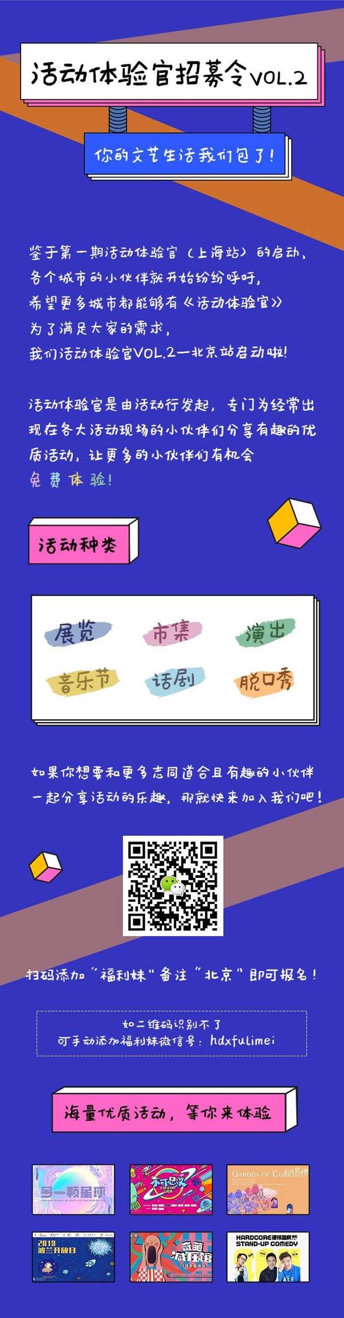 活动体验官招募令(北京).jpg