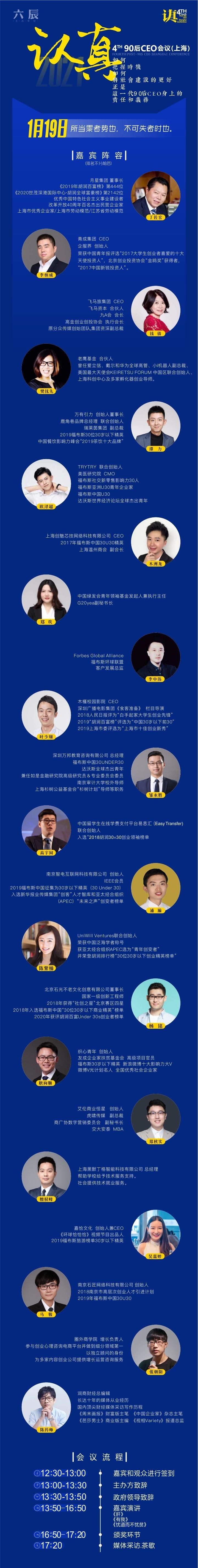 六辰CEO大会.jpg