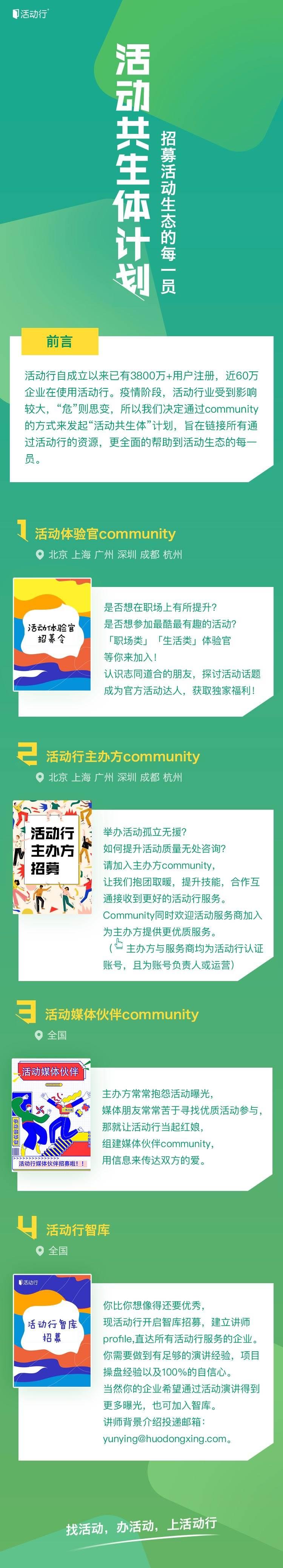 活动共生体计划2.png