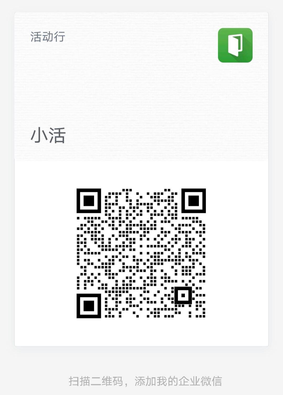 小活企业微信.jpeg