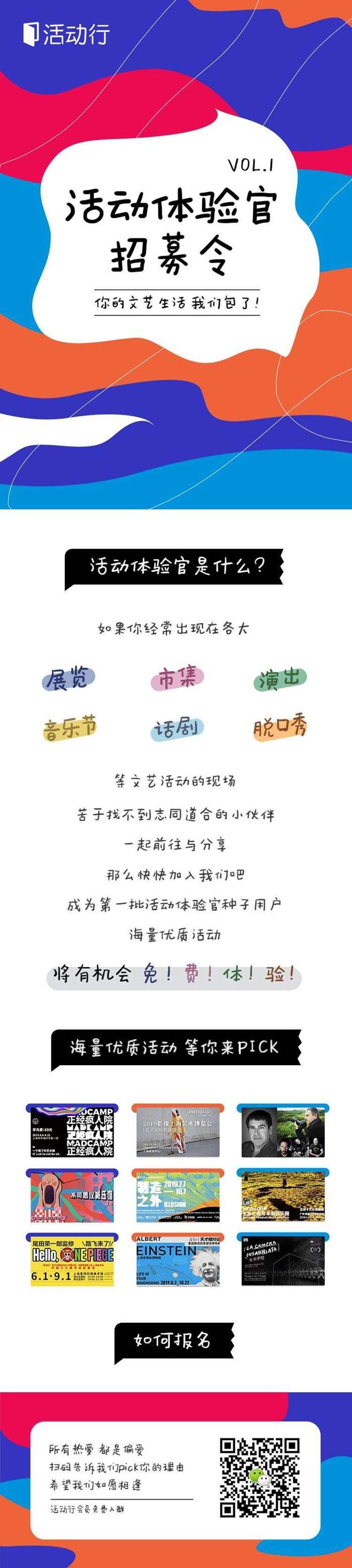 活动体验官招募令页面.jpg