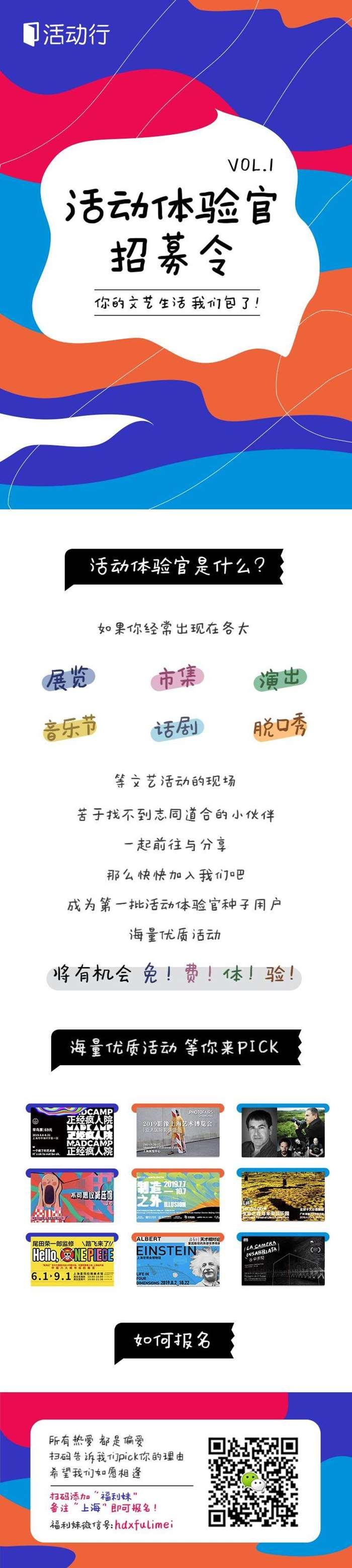 活动体验官招募令页面1.jpg