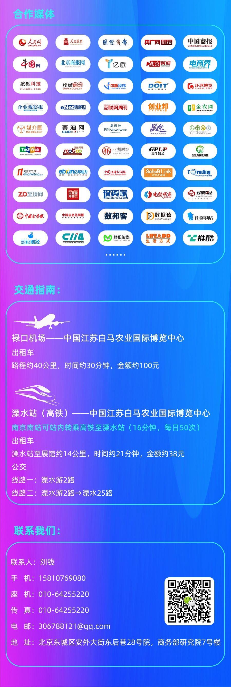 2021中国农产品供应链博览会5.jpg