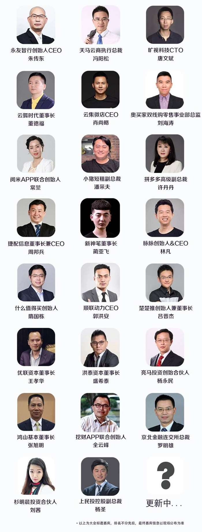 GIEC2019全球互联网经济大会2-2.png