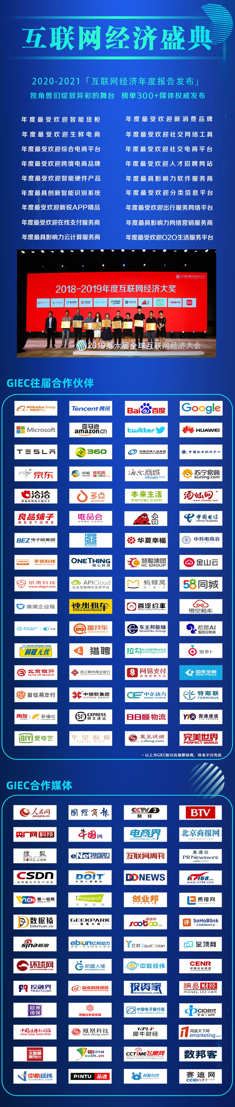 2021第八届全球互联网经济大会4.jpg