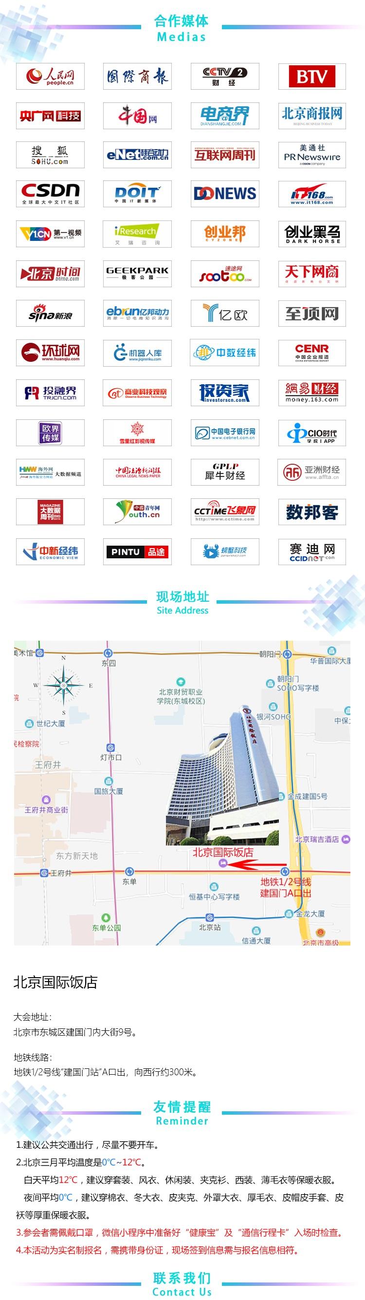 2020中国互联网经济年会4.jpg