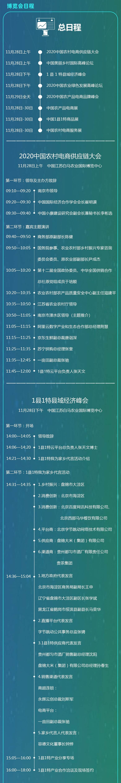 2020中国农村电商供应链博览会3.jpg