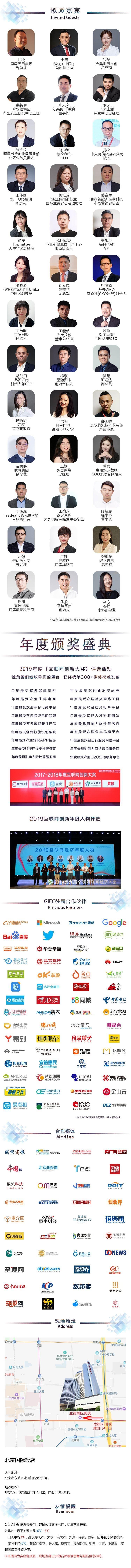 2019中国互联网经济年会.jpg