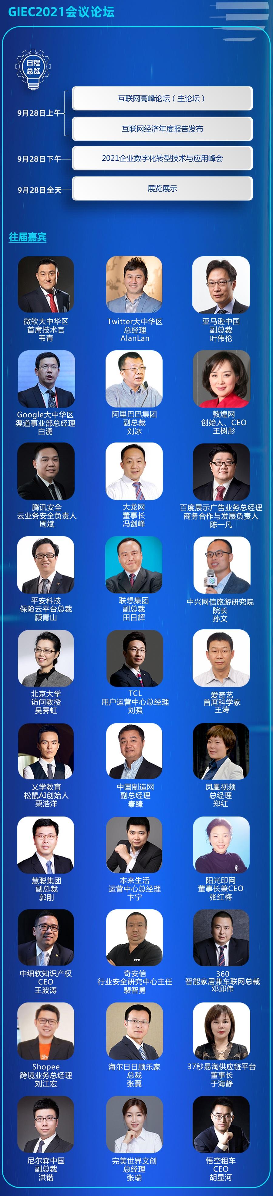 2021第八届全球互联网经济大会3.jpg