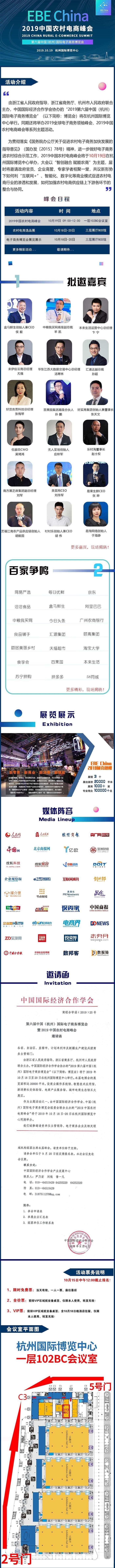 2019中国农村电商峰会.png