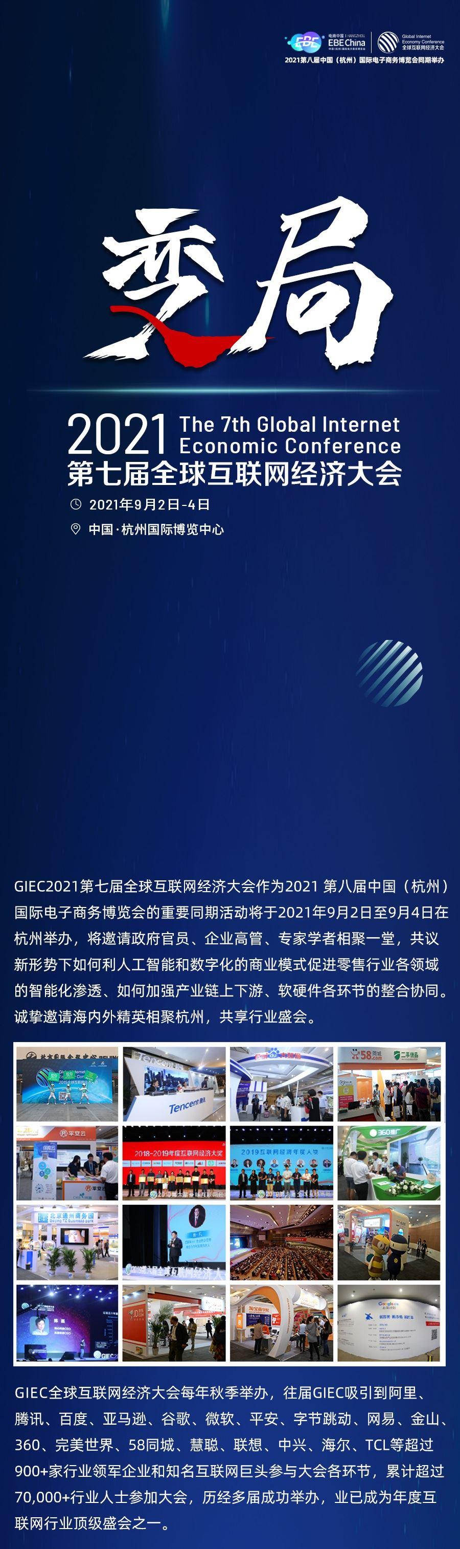 2021第七届全球互联网经济大会1.jpg