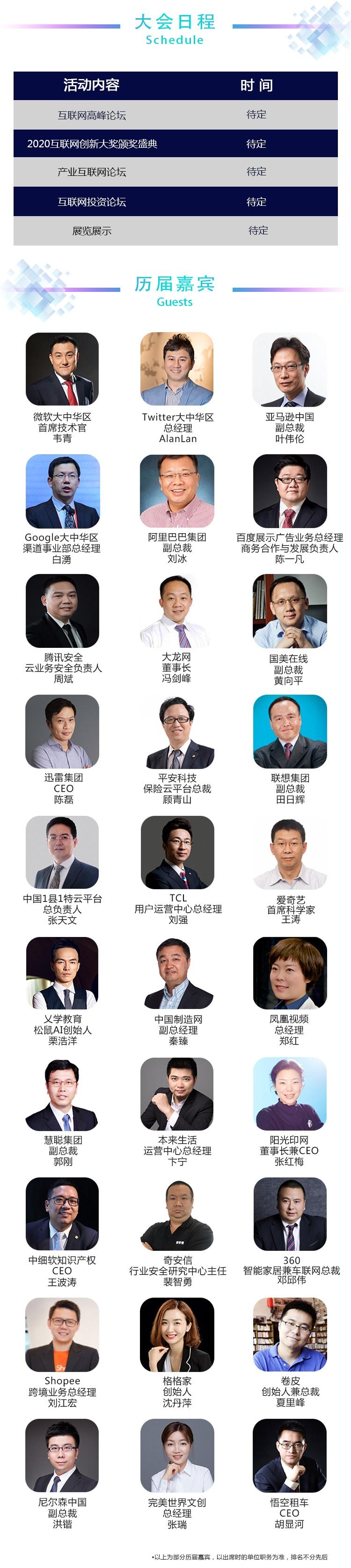 2020中国互联网经济年会2.jpg