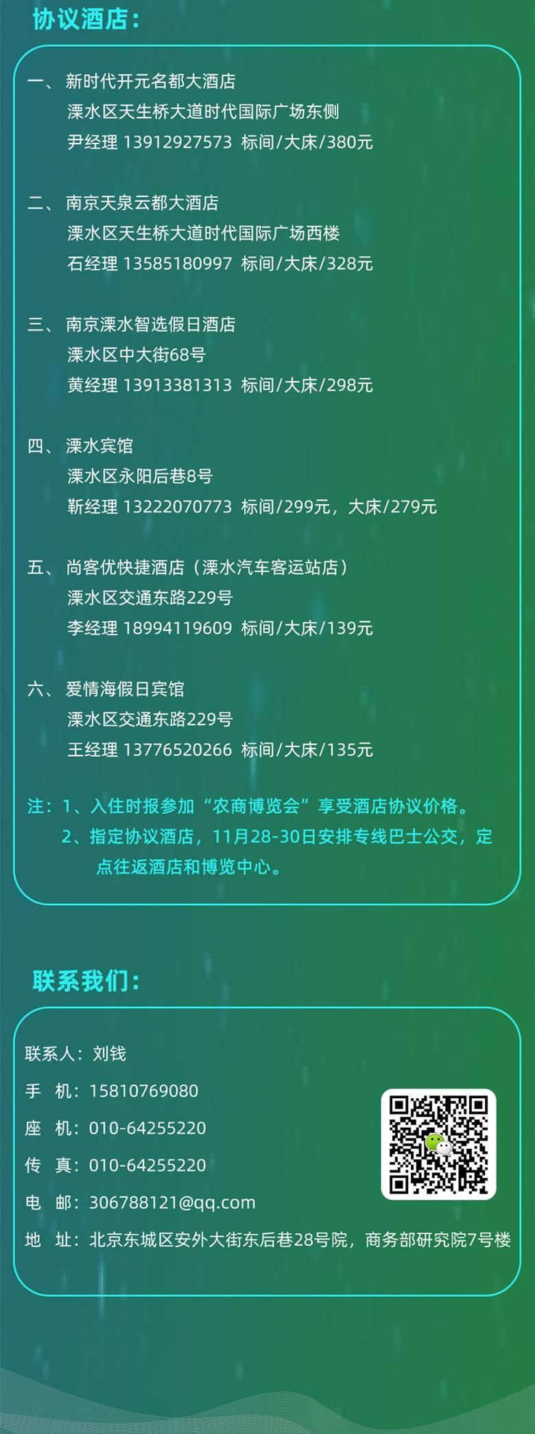 2020中国农村电商供应链博览会6.jpg