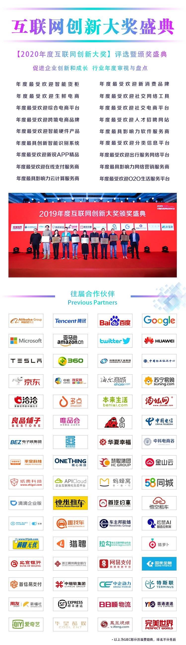 2020中国互联网经济年会3.png