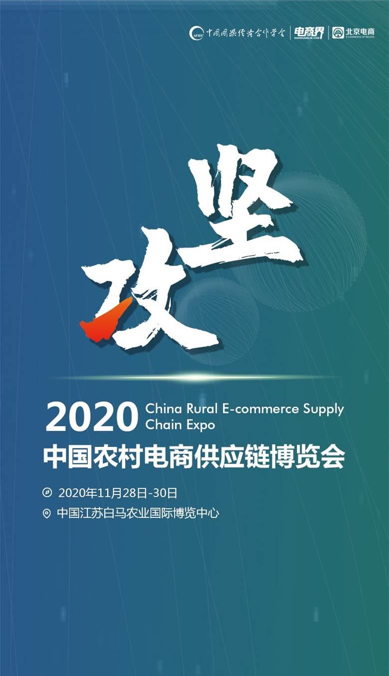 2020中国农村电商供应链博览会1.jpg
