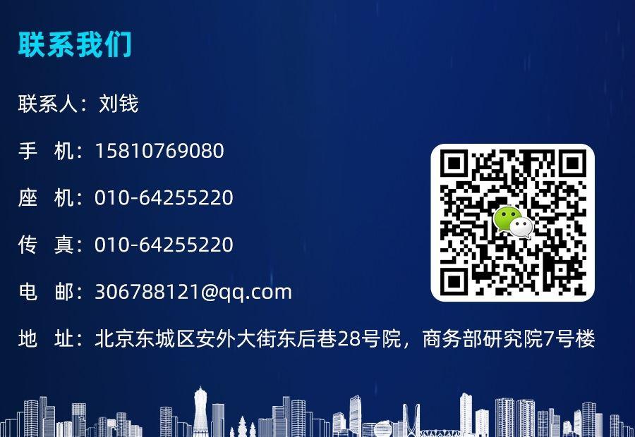 2021第七届全球互联网经济大会5.jpg
