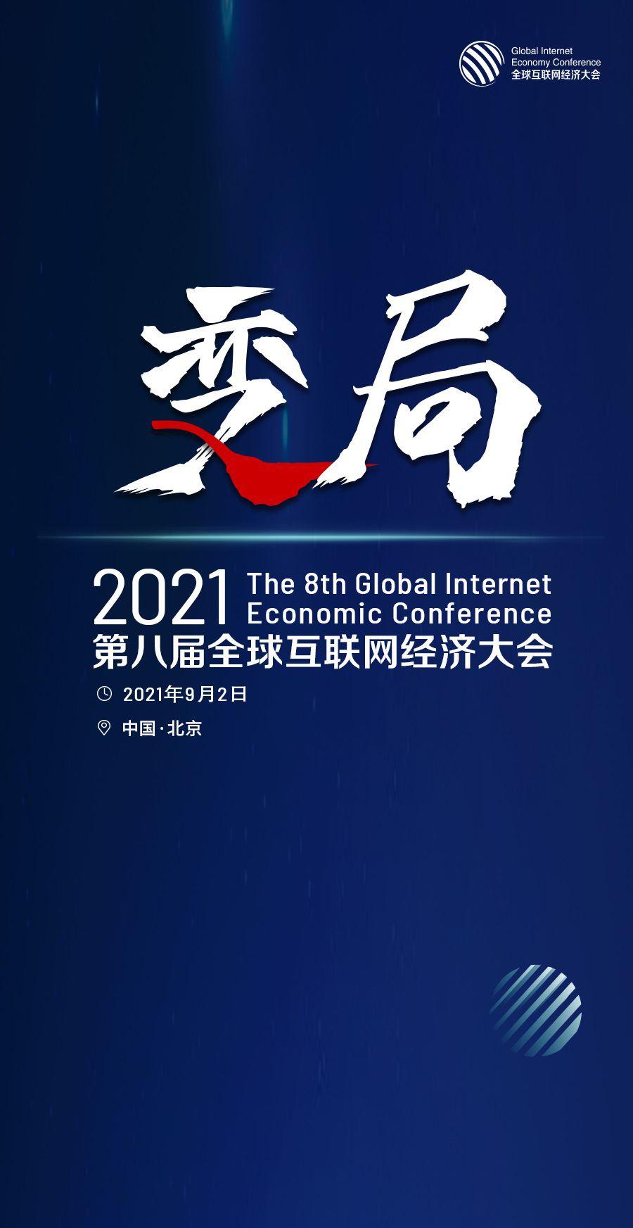 2021第七届全球互联网经济大会-封面.jpg