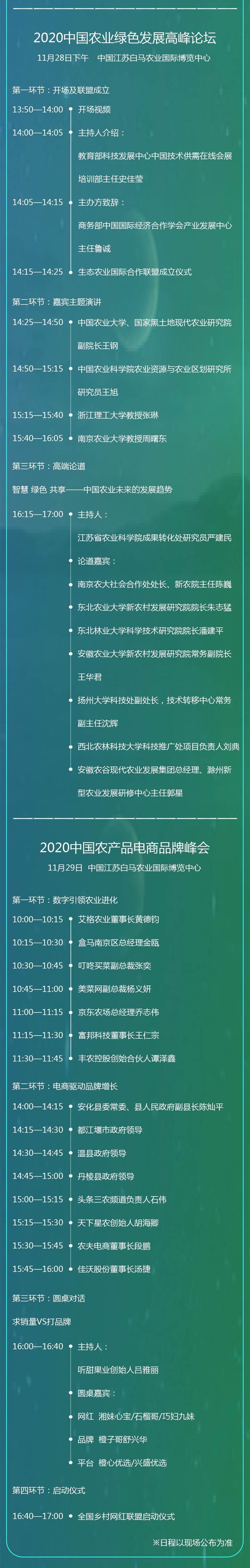 2020中国农村电商供应链博览会4.jpg