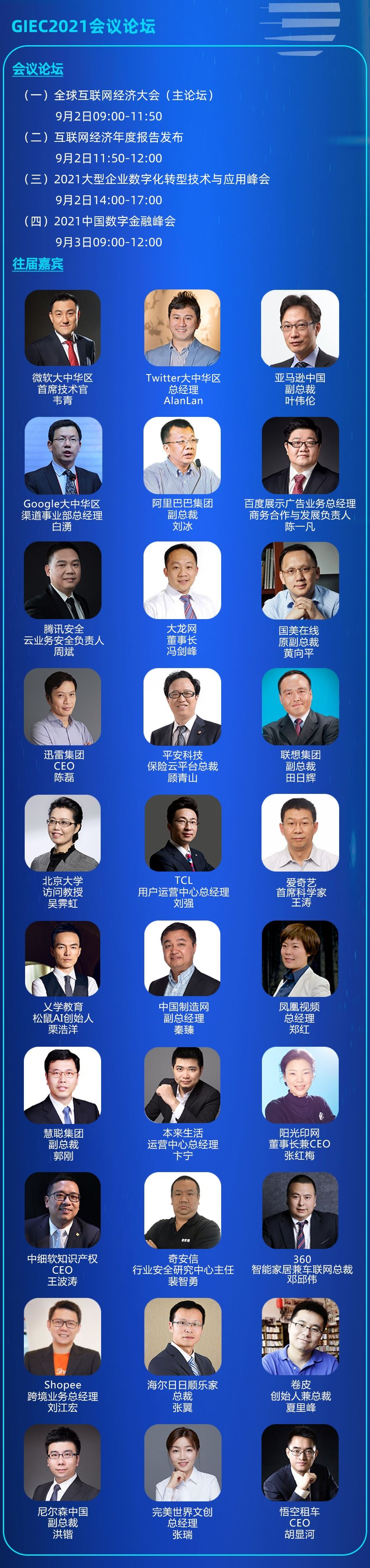 2021第七届全球互联网经济大会3.jpg
