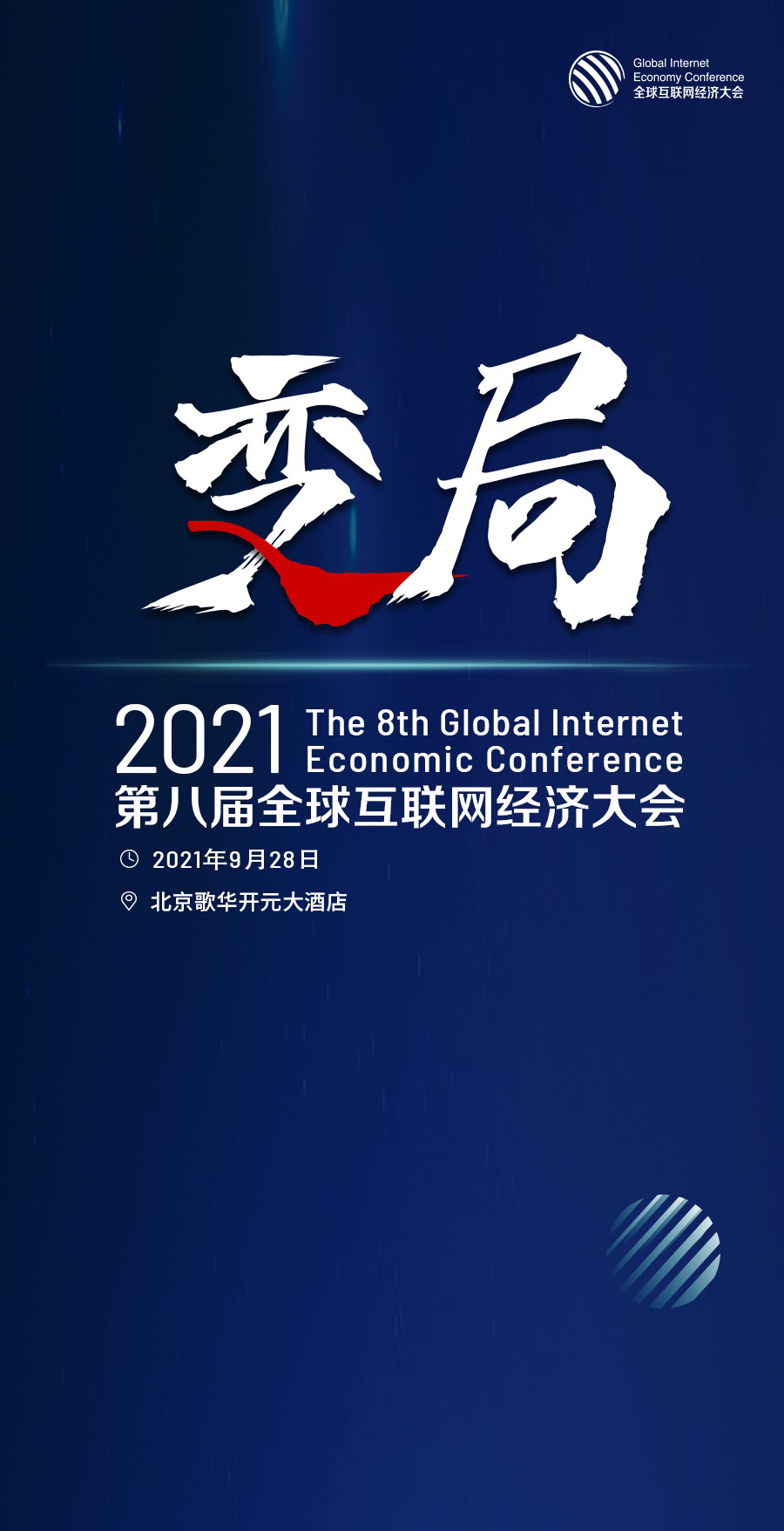 2021第八届全球互联网经济大会-封面.jpg