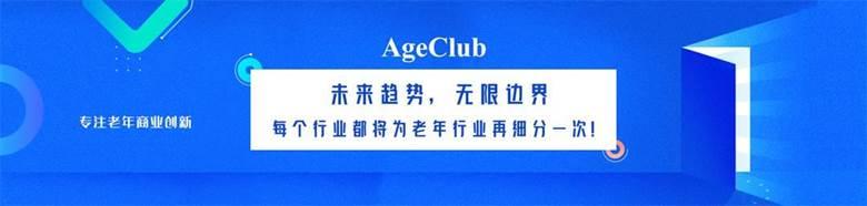 AgeClub介绍长图.jpg