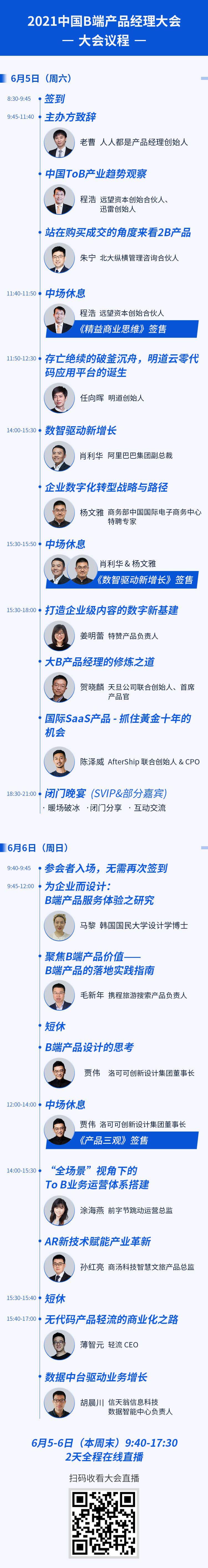 上海大会议程-0605更新版.jpg
