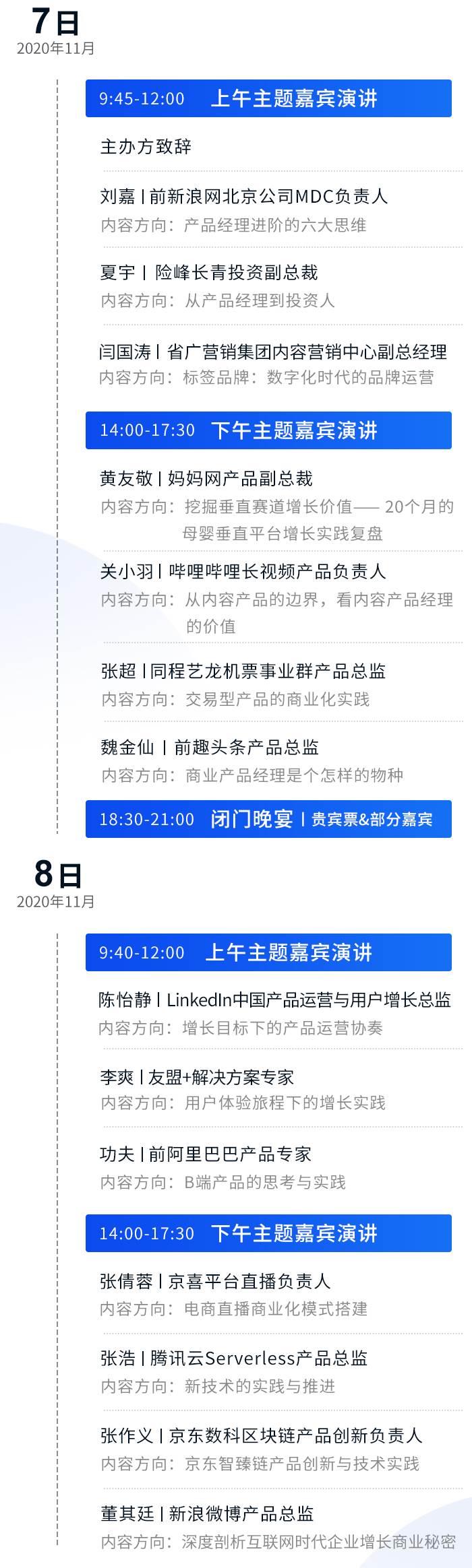 大会议程长图(1)_02.jpg