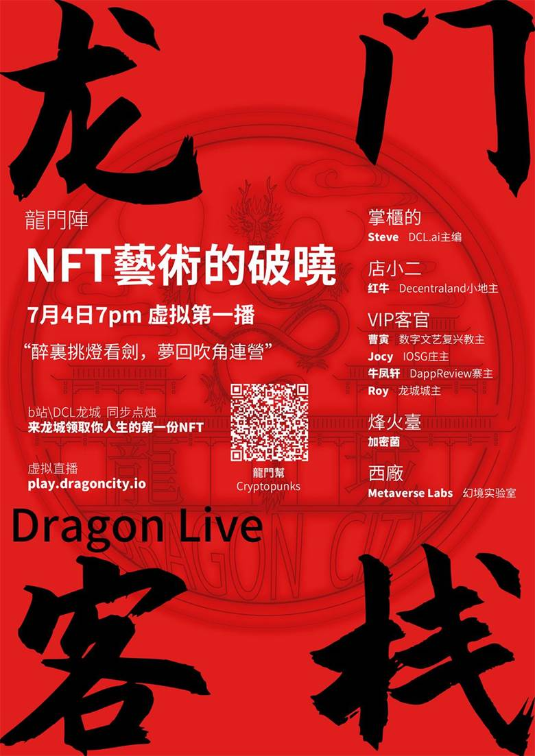 2020.7.4龍門客棧海報.jpg