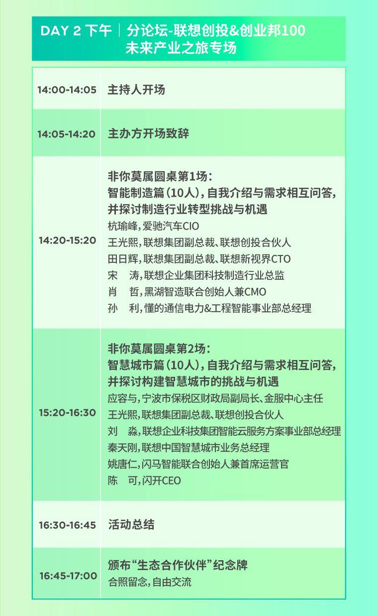 2021春季峰会活动行长图-5.jpg