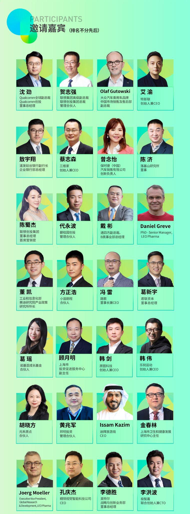 2021春季峰会活动行长图-6.jpg