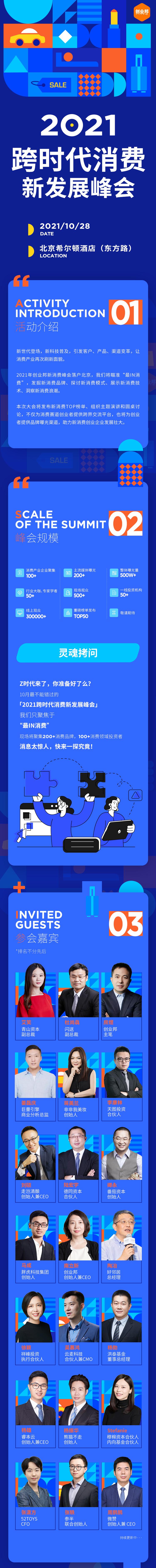 新消费长图(活动介绍)_01.jpg