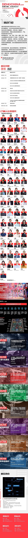 0821DEMO-CHINA未来科技节PPT长图.jpg