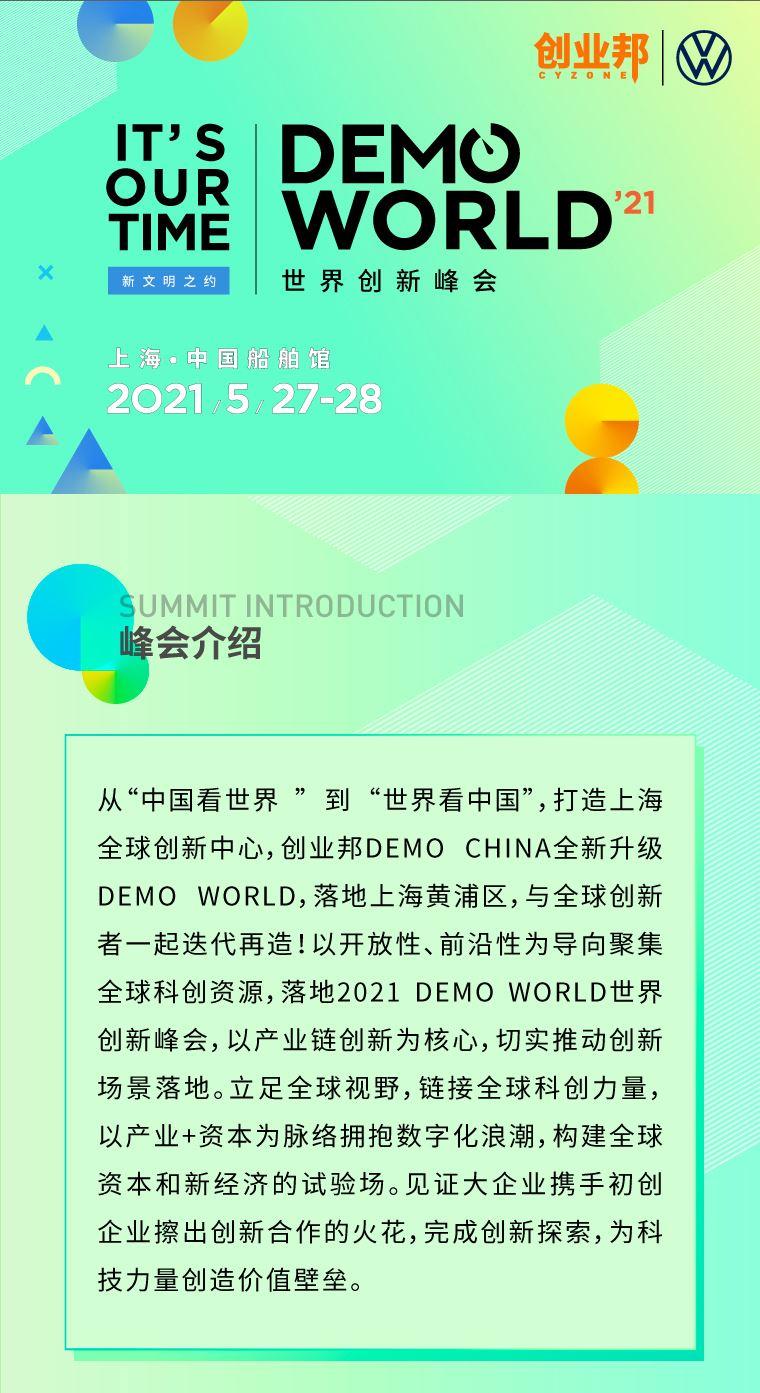 2021春季峰会活动行长图-1.jpg