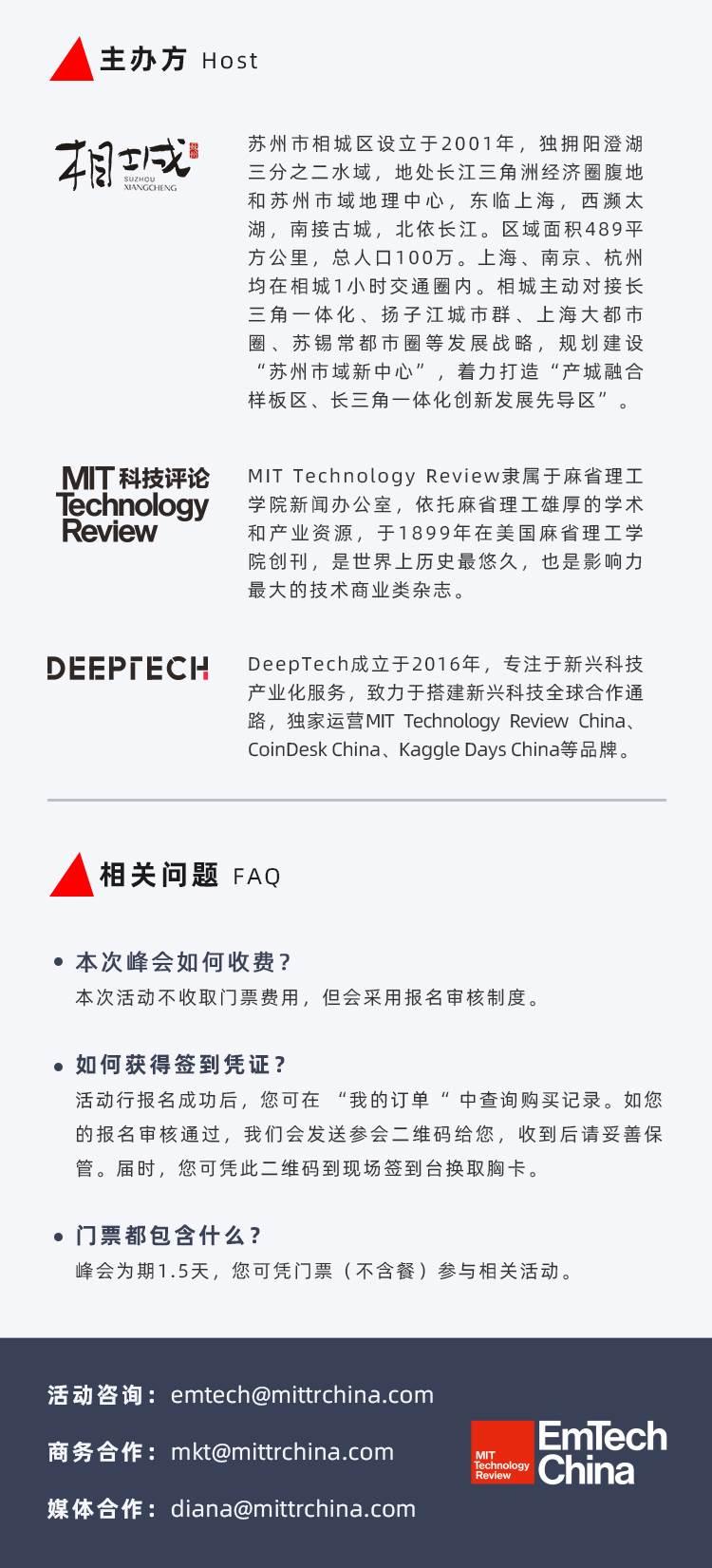 emtech活动行-CH_04.jpg