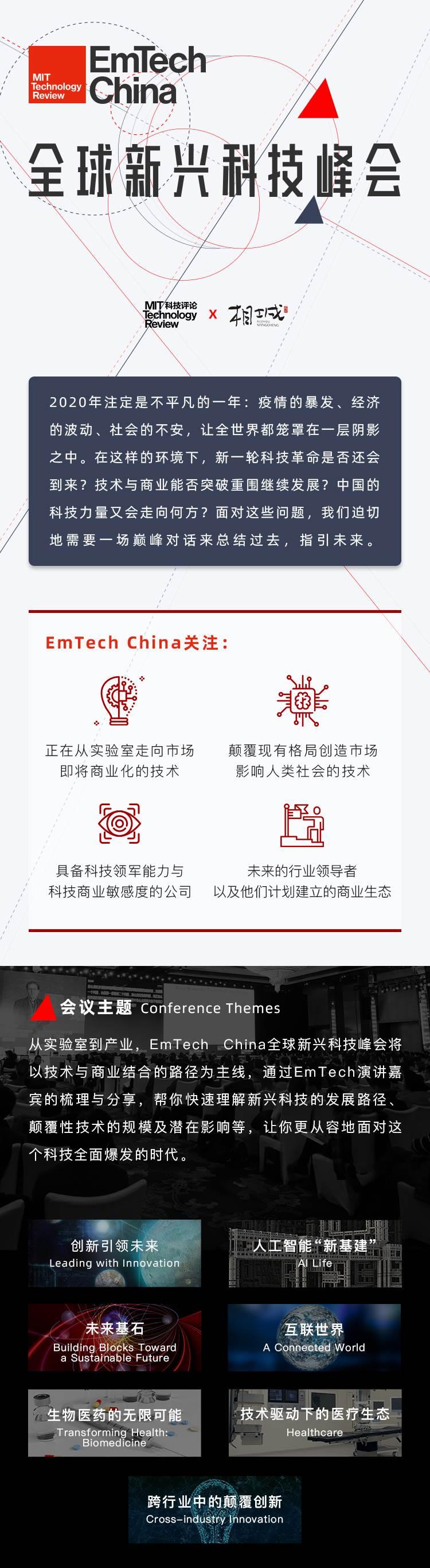 emtech活动行-CH_01.jpg