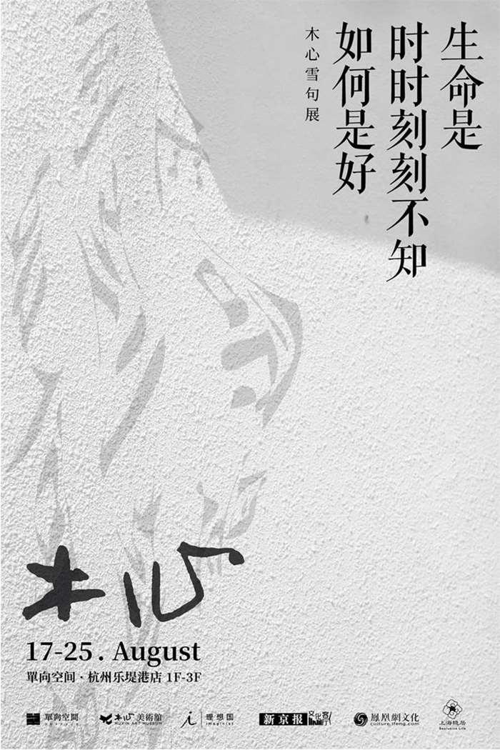 木心雪句展1.jpg