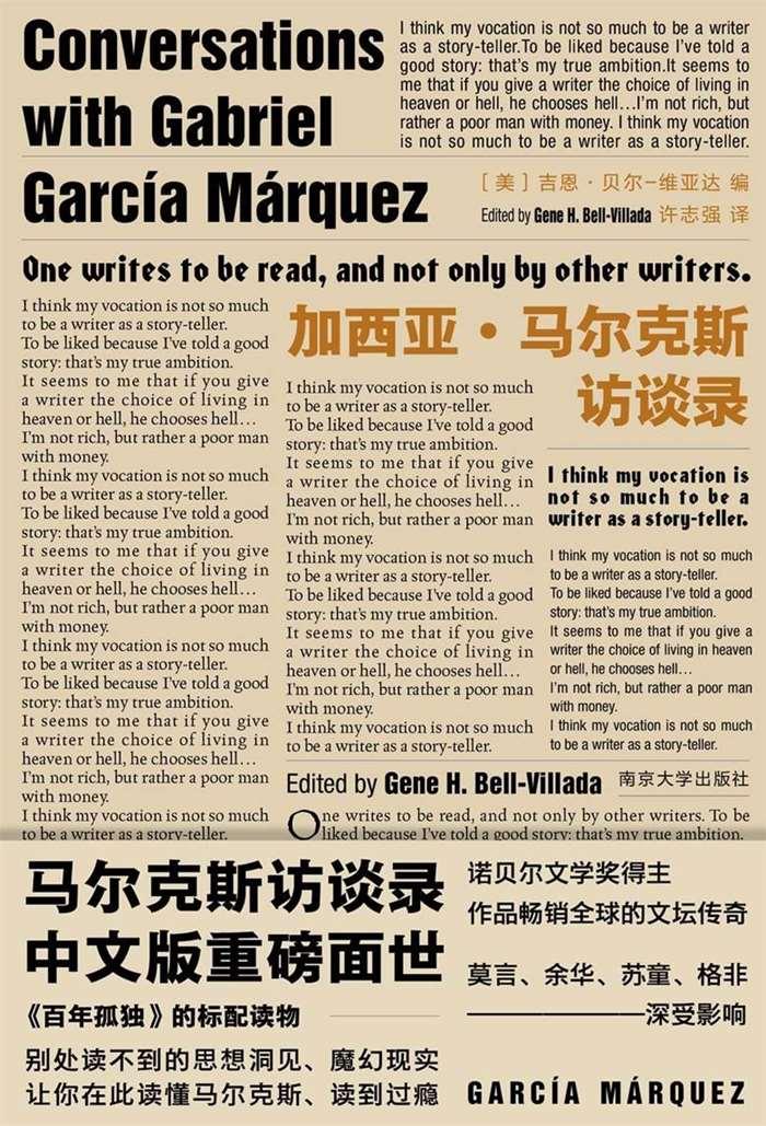 《加西亚·马尔克斯访谈录》封面平面图.jpg