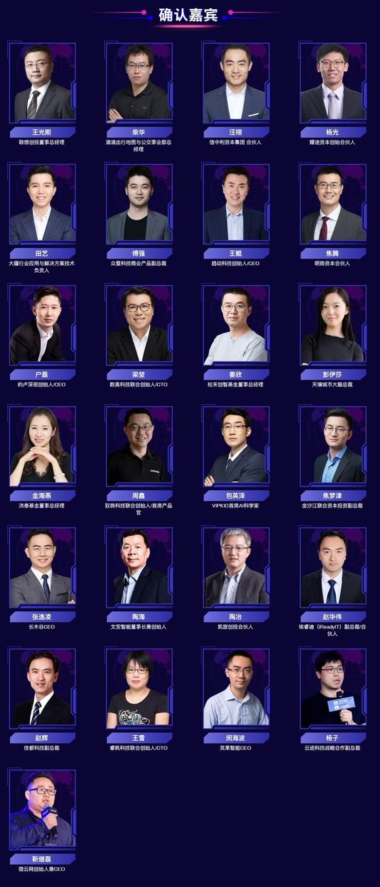 FUS-猎云网2020年度人工智能产业峰会_02.png