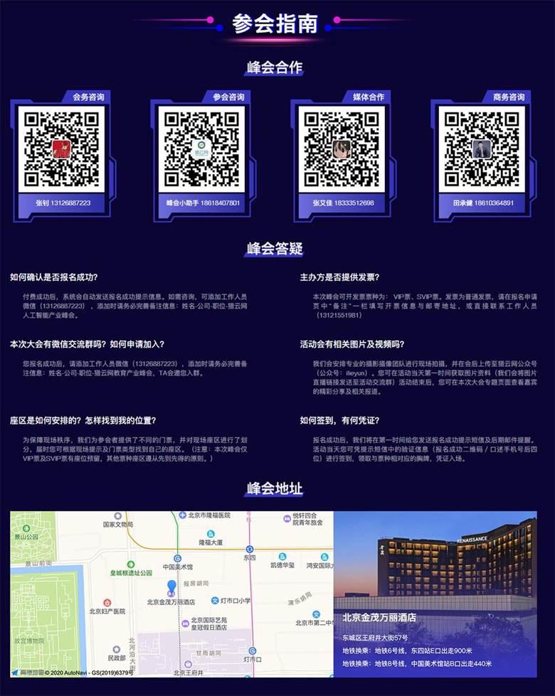 FUS-猎云网2020年度人工智能产业峰会_05.jpg