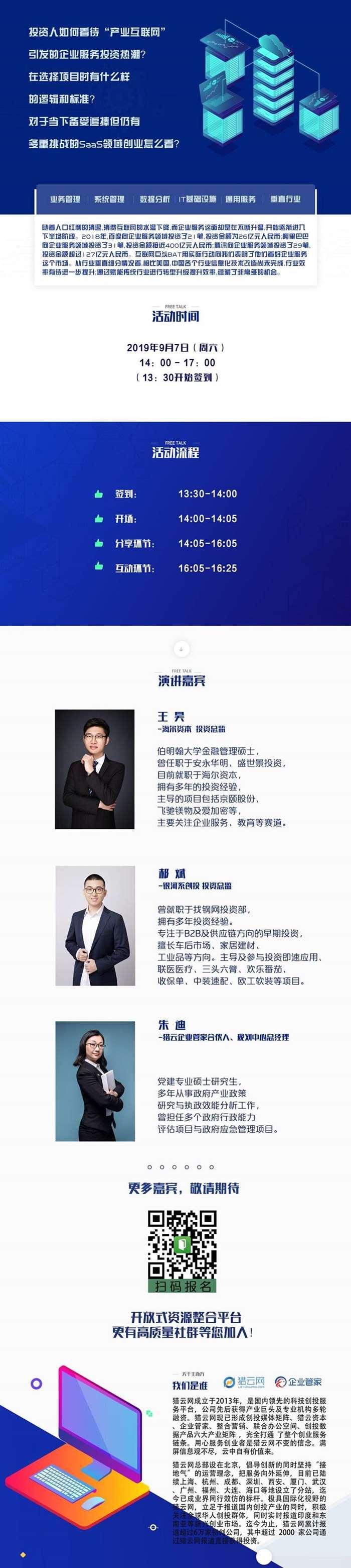 企业服务详情页.png