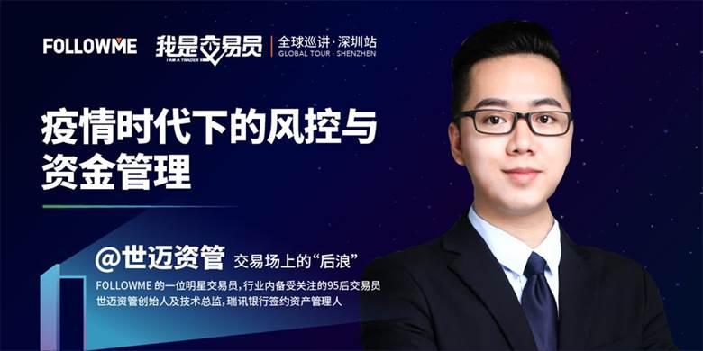 《我是交易员》全球巡讲·深圳站-线上3-09.jpg