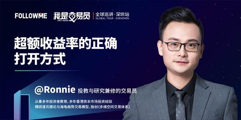 《我是交易员》全球巡讲·深圳站-线上3-13.jpg