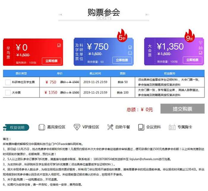 OFweek2019第四届中国物联网产业大会-物联网大会_08.jpg